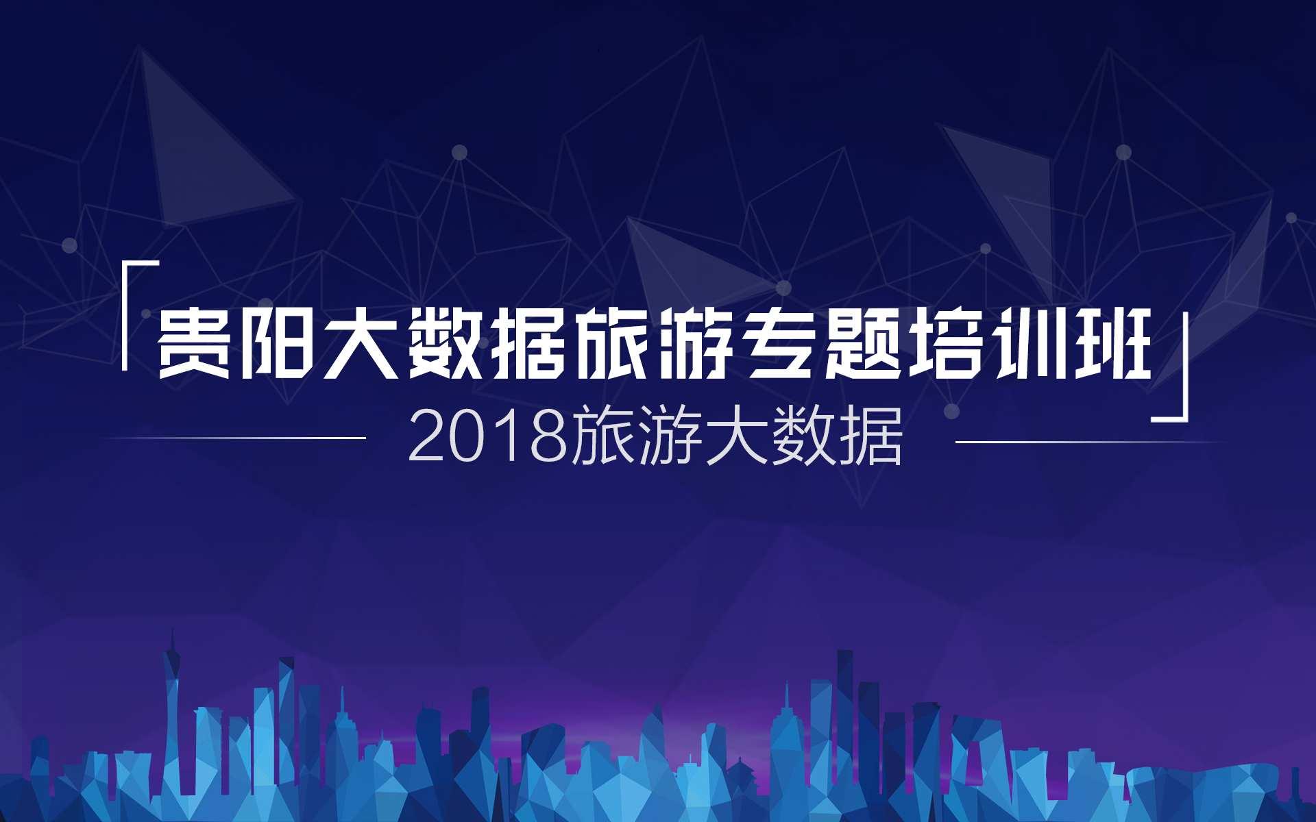 贵阳旅委:大数据培训促进景区旅行社智慧建设