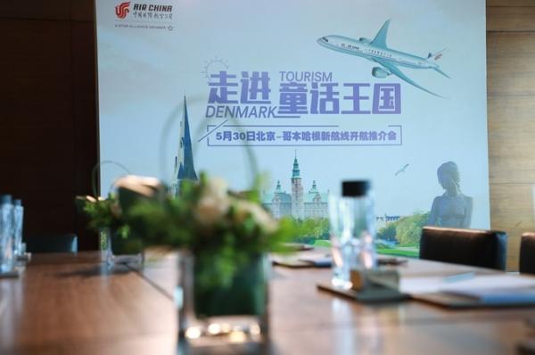 国航:北京至哥本哈根新开航线推介会召开