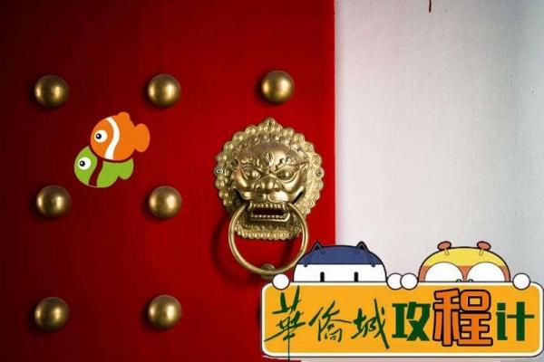 huaqiaocheng180605