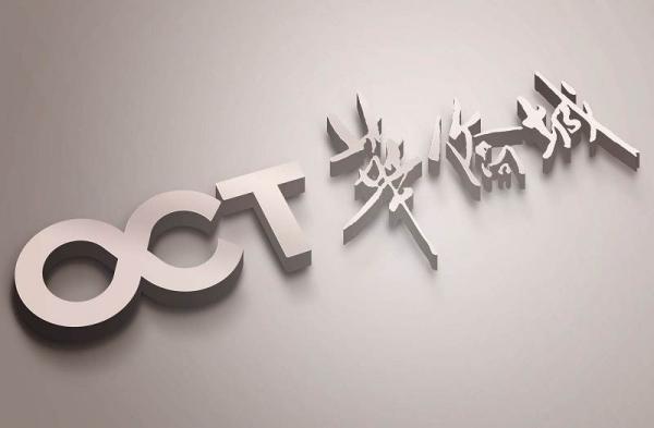 华侨城:6000万成立合伙基金 投资文旅科技等