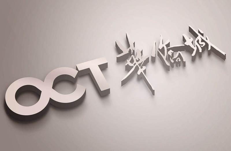 华侨城:增设企业管理部 负责战略和投资管理