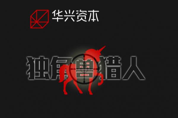 """华兴资本:""""独角兽猎人""""赴港提交招股说明书"""