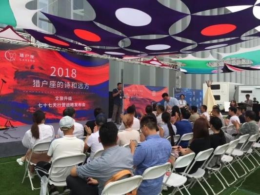猎户座:77天行营战略发布会在京成功举办