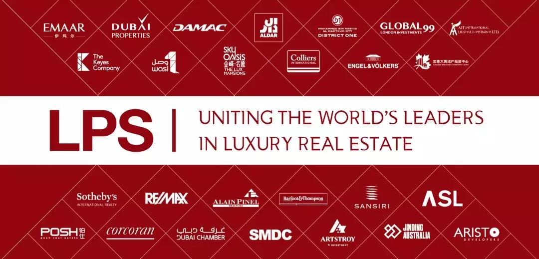 2018LPS:北京国际高端房产盛会全日程