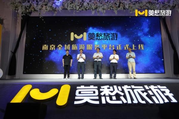 """南京:官方全域旅游服务平台""""莫愁旅游""""上线"""