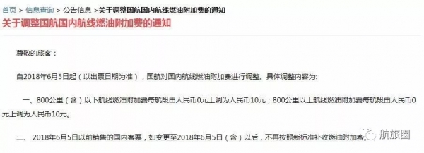 国内航线:6月5日起恢复征收10元/人燃油附加费