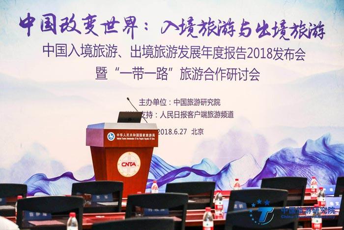 中国旅游研究院:中国入境旅游发展年度报告