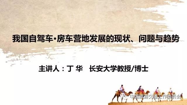 丁华:我国自驾车房车营地发展现状 问题与趋势
