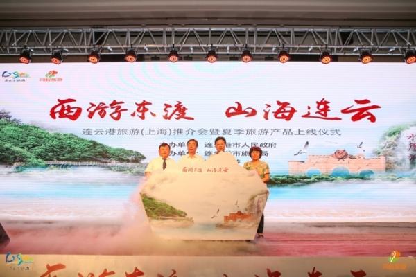 连云港:携手同程旅游,目的地文旅的新玩法