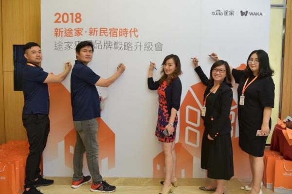 途家:举办台湾品牌战略升级会 赋能台湾业务