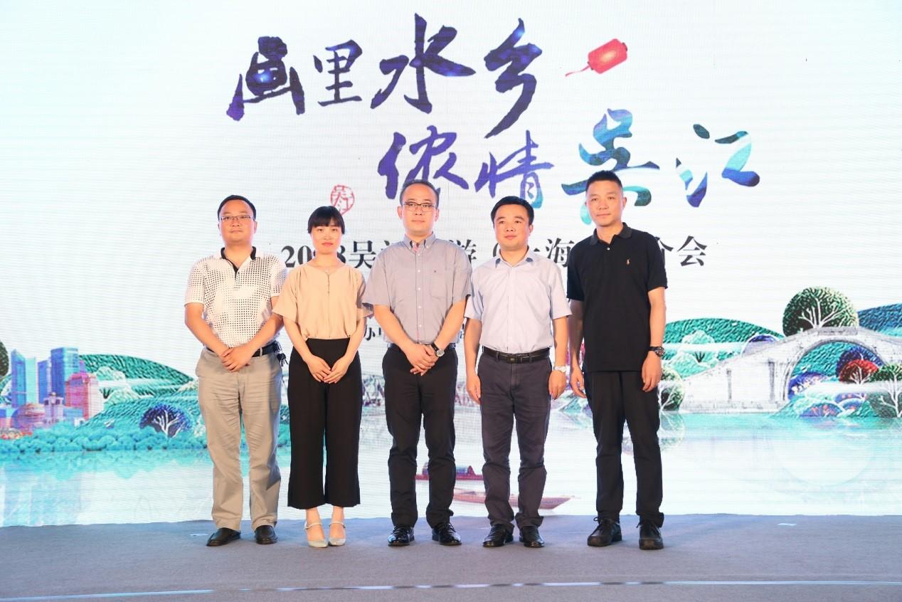 上海:成功举办2018吴江旅游市场推介活动