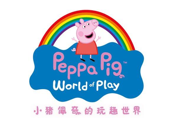 室内主题乐园:小猪佩奇的玩趣世界将登陆上海