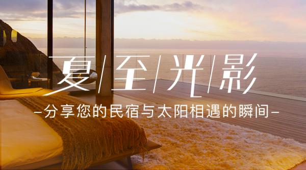 夏至途家:最适合看日出日落的民宿都在这里了