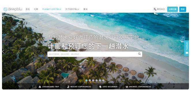 Deepblu:要做全球潜水旅行的综合性平台