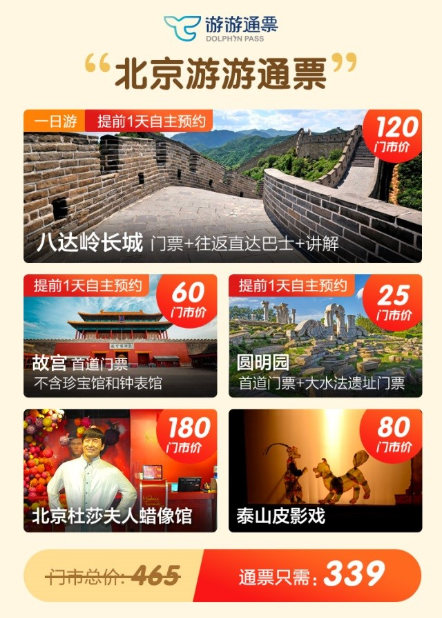 携程:上线北京城市通票 经典景点玩乐门票7折