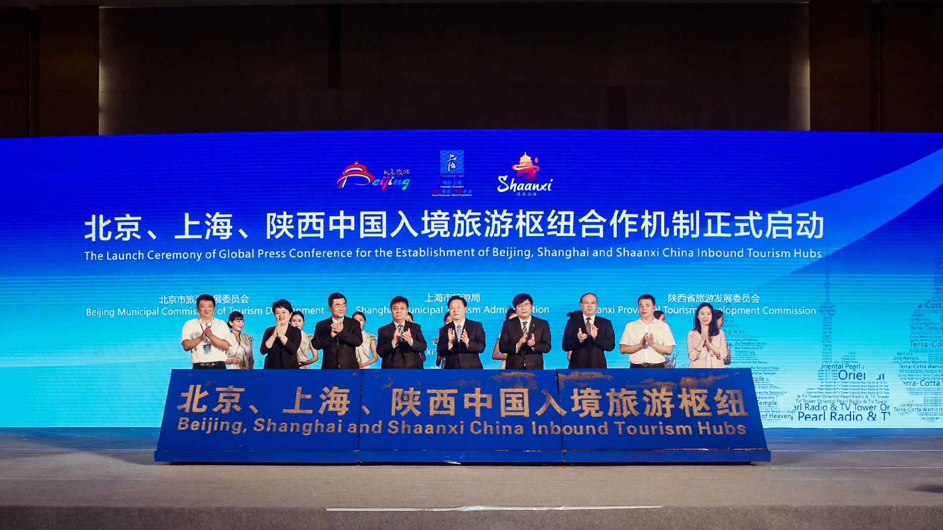 北上陕:建立国内首个入境旅游省际合作机制
