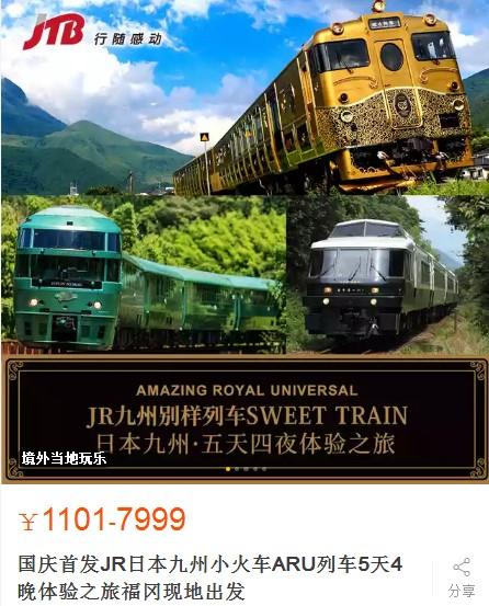 飞猪:日本九州十一黄金小火车专列半小时售罄