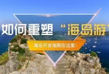 """如何重塑""""海岛游"""":走向旅游业的下一个蓝海"""