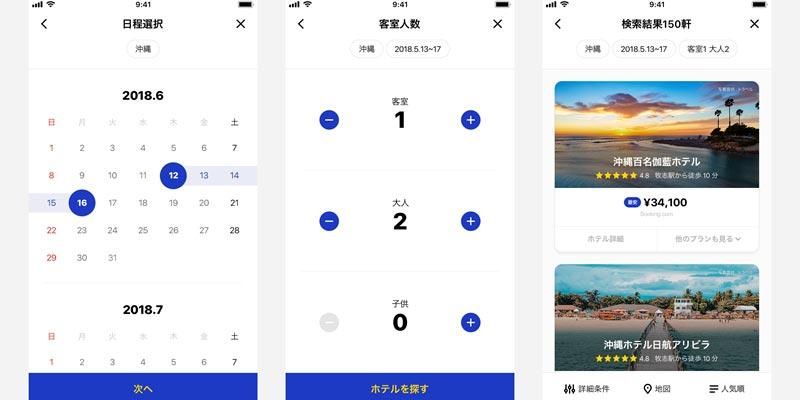 日本:最受欢迎的社交App LINE进军旅游领域
