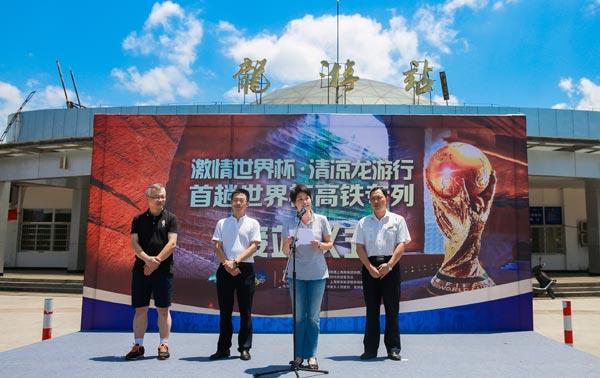 长三角:全国首趟世界杯主题高铁专列开往龙游