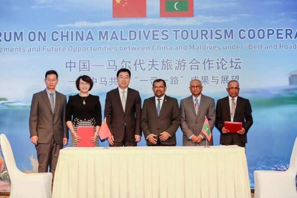 一带一路:中国-马尔代夫旅游合作论坛成功举办