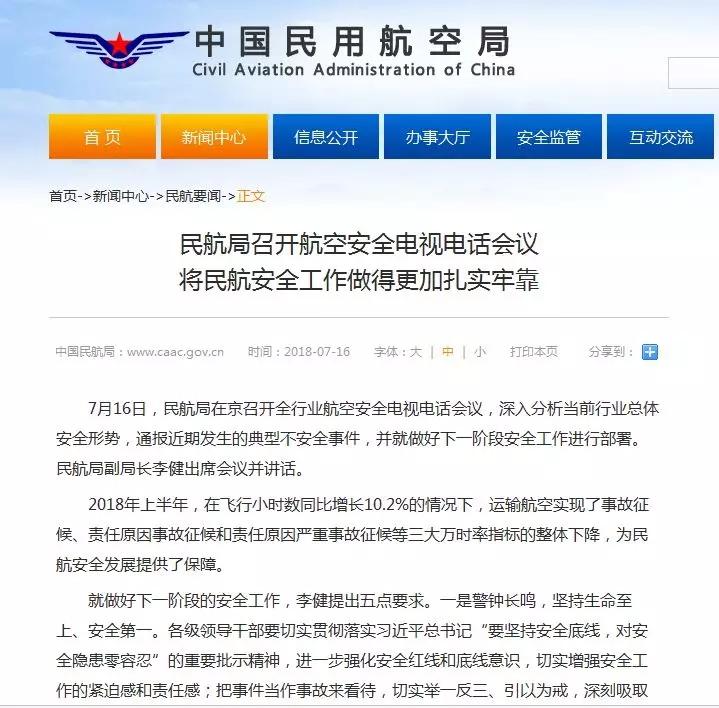 民航局重罚三航司:吊销飞行执照 削减旺季航班