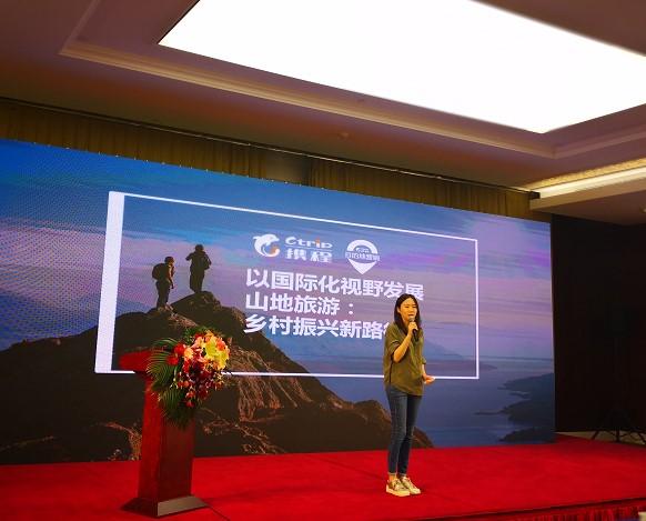 目的地营销:以国际化视野发展山地旅游