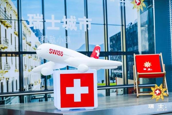 瑞士城市文化主题发布会:城市&精致小镇亮相