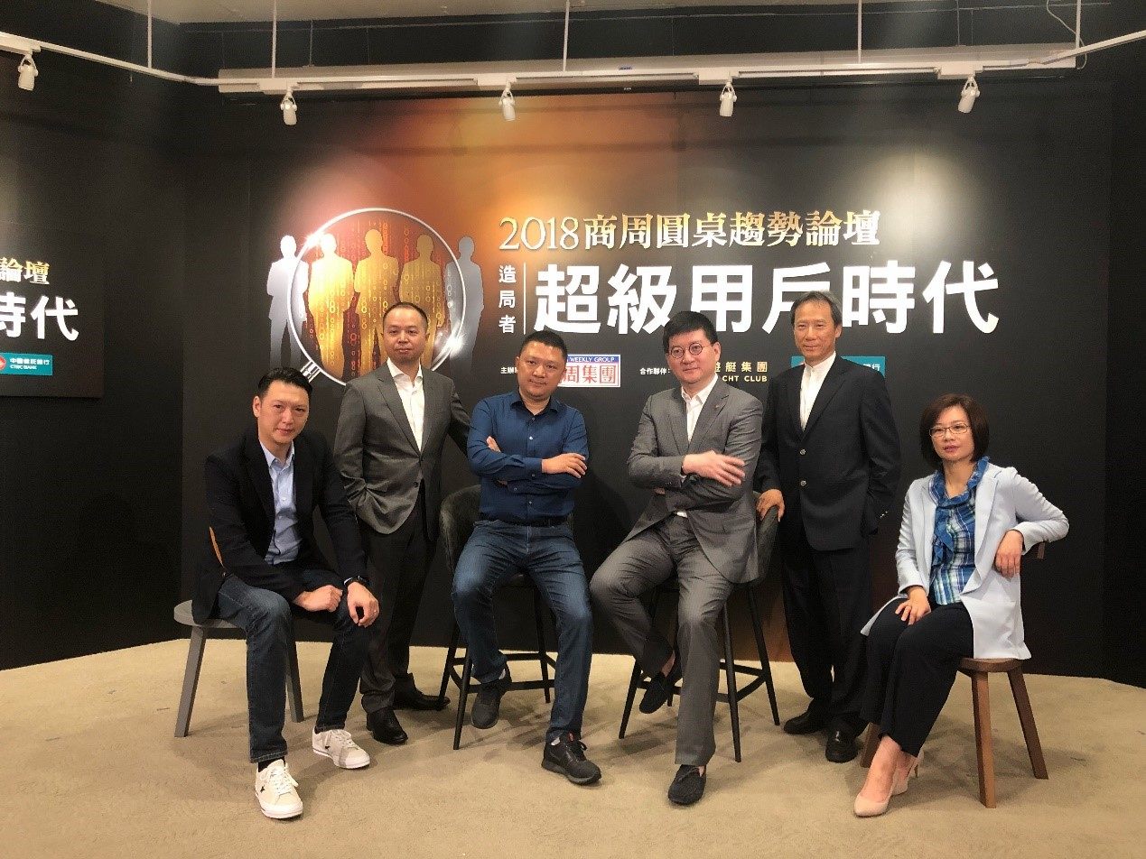 途家杨昌乐:台湾商周论坛分享共享住宿经验