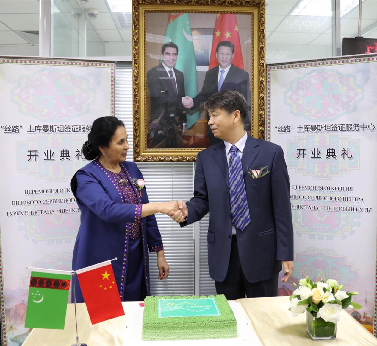 土库曼斯坦:首家中国签证服务中心在京落成