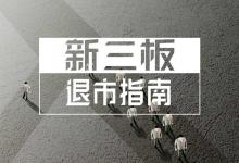 新三板旅游企业退市指南(六)