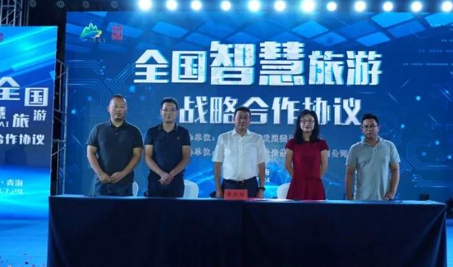 欣欣旅游:与青海旅投开展全域旅游战略合作