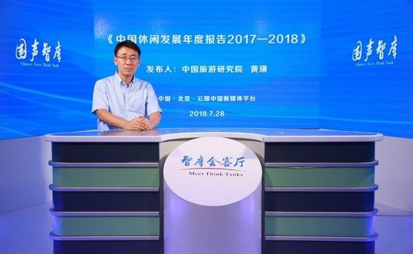 核心数据:中国休闲发展年度报告2017-2018