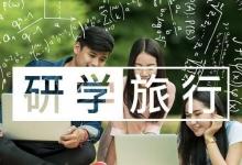 第二届全国研学旅行户外教育研讨会即将开幕