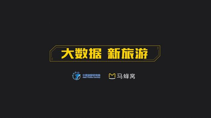报告:中国省域自由行大数据系列之西南地区