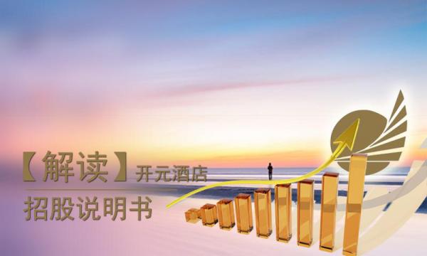 港交所迎来开元酒店:携程、鸥翎身影再现