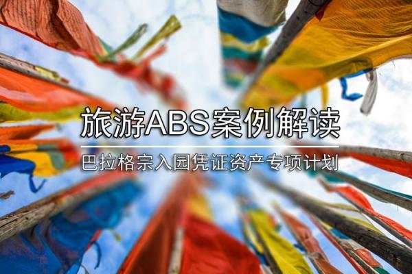 旅游ABS:巴拉格宗入园凭证资产支持专项计划