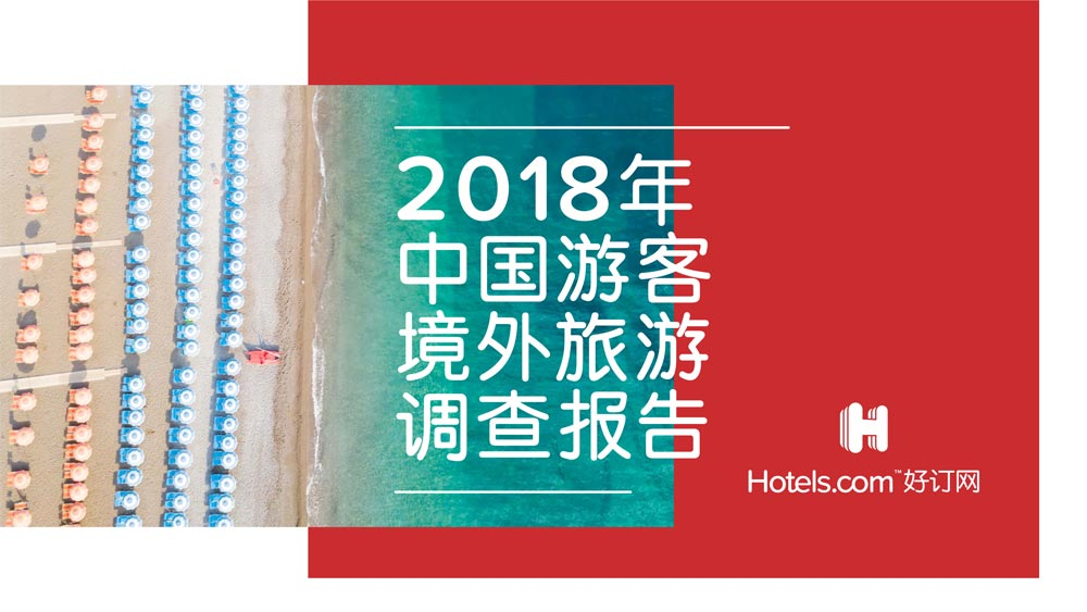Hotels.com180807_1