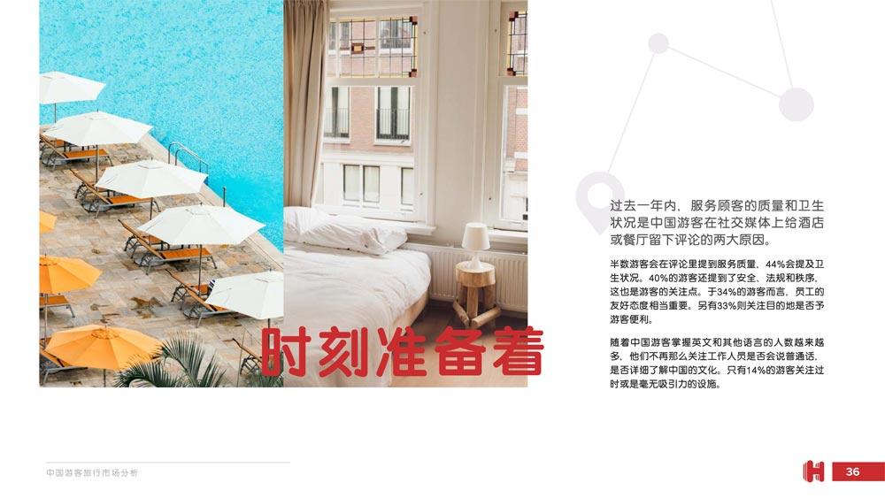 Hotels.com180807_38