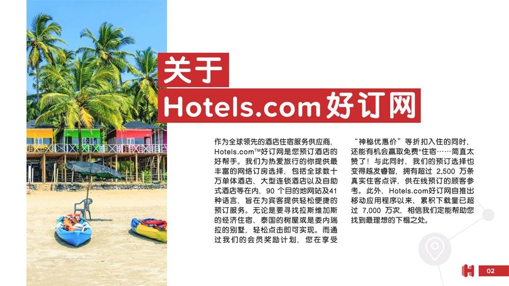Hotels.com180807_4