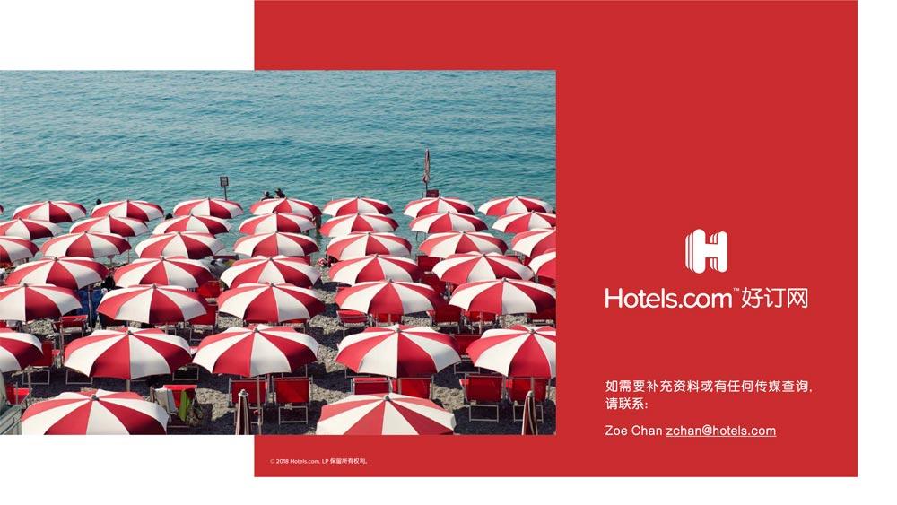 Hotels.com180807_42