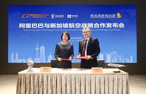 阿里巴巴:与新加坡航空达成全面战略合作