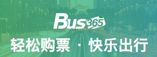 Bus365:完成数亿人民币B轮融资 飞猪继续跟投