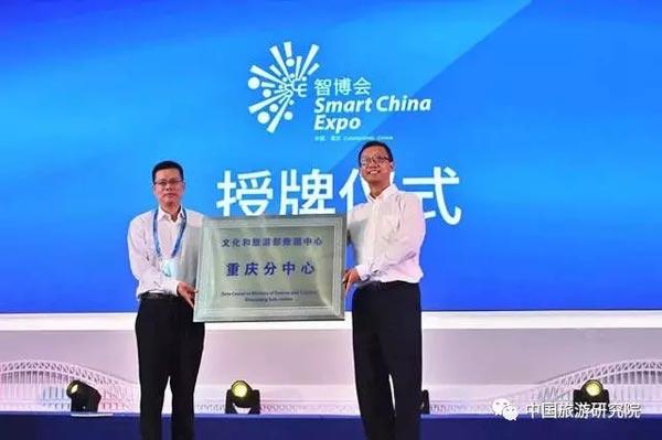 文化和旅游部:数据中心重庆分中心揭牌成立