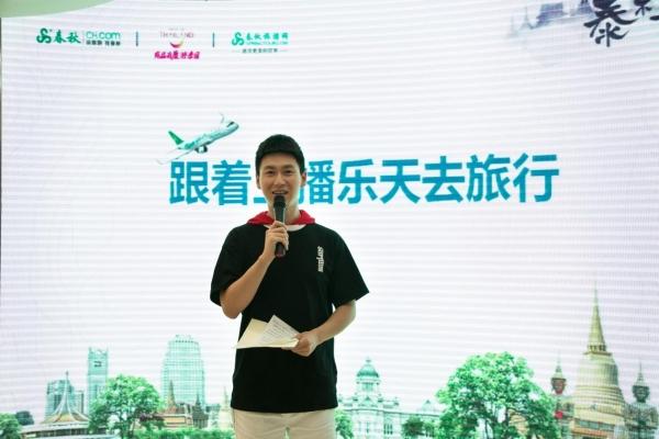 chunqiu180816d
