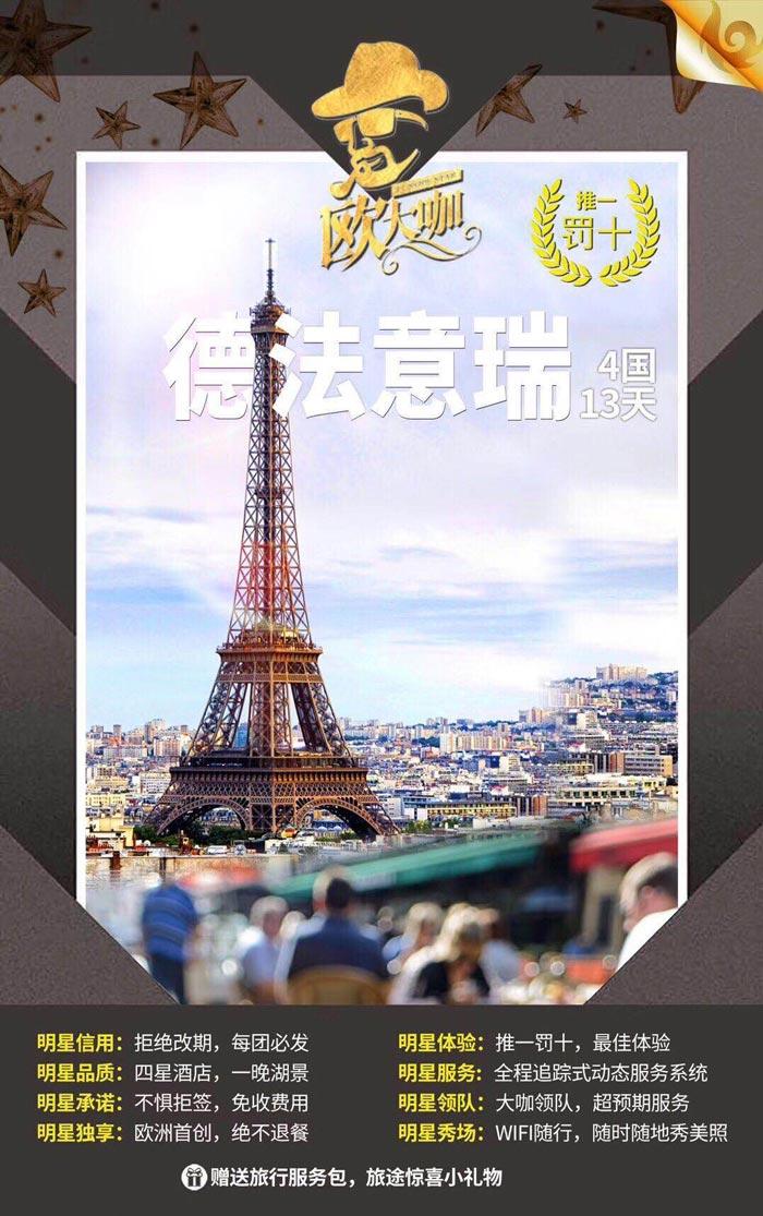 """凤凰旅游推出""""欧大咖"""":欧洲游产品重磅升级"""