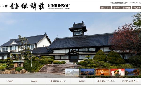 日本家具巨头Nitori:收购高端日式旅舍银鳞庄