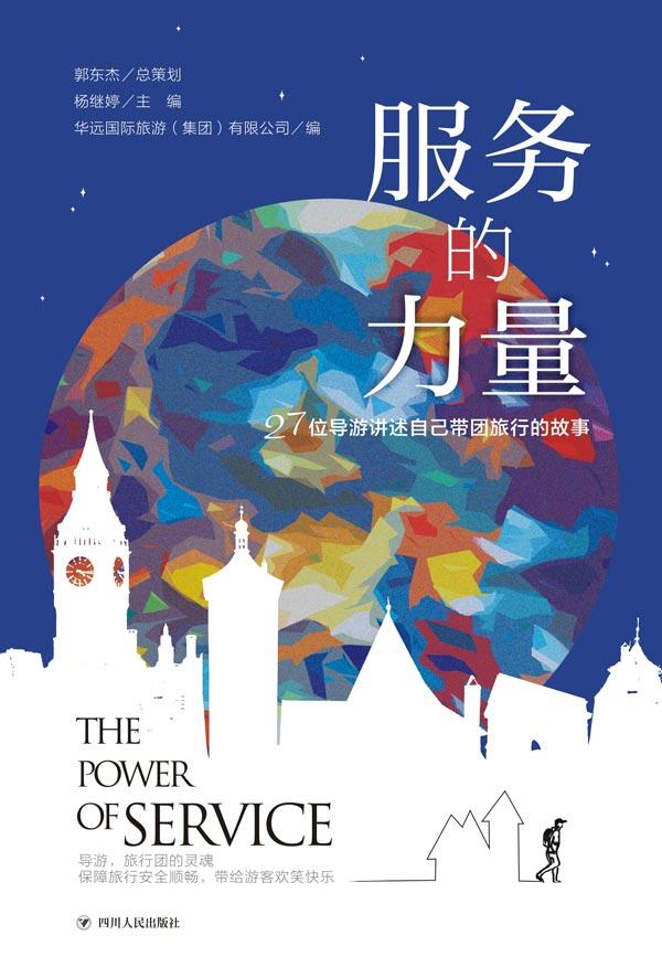 华远国旅:《服务的力量》面世 关注最可爱的人
