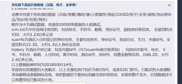 华住:旗下酒店开房记录全泄露 数据在暗网售卖