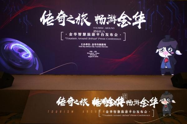 金华:首个全域智慧旅游平台正式上线运营